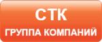 Группа компаний СТК