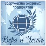 """ЧОП """"Вера и Честь"""""""
