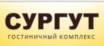 """Гостиничный комплекс """"Сургут"""""""