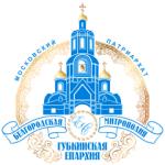 Губкинская епархия