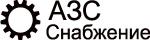 Продажа оборудования для АЗС и нефтебаз