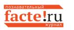 Познавательный журнал Факте