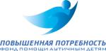 """Благотворительный фонд """"Повышенная Потребность"""""""