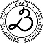 Врач Зотеев Д.В.