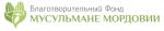 """Благотворительный Фонд помощи нуждающимся """"Мусульмане Мордовии"""""""