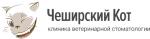 Ветклиника Чеширский Кот