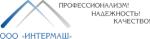 """ООО """"Интермаш"""""""