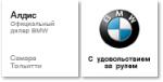 Алдис-BMW