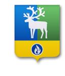 Администрация Белоярского района