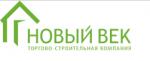 Строительная компания Новый век - поставка строительных материалов