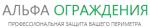 """ООО """"Альфа Ограждения"""""""