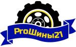 ProШины21