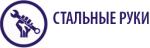 """ООО """"Стальные руки"""""""