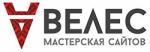 Мастерская сайтов Велес