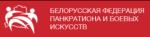 Белорусская федерация панкратиона и боевых искусств