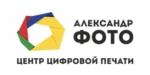 """Центр цифровой печати """"Александр Фото"""""""