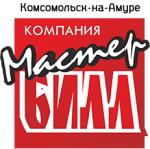 """""""МАСТЕР БИЛЛ"""""""