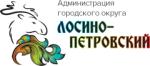 Администрация ЛОСИНО-ПЕТРОВСКИЙ