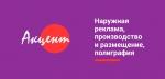 Акцент Уфа