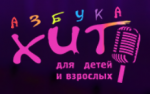 http://azbukahit.ru/
