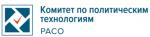 Комитет по политическим технологиям РАСО