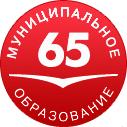 МО 65
