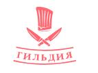 Гильдия шеф-поваров Черноморского побережья