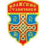 Волжские Станичники казачий хор