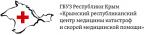 ГБУЗ РК «Крымский Республиканский центр медицины катастроф и скорой медицинской помощи»