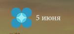 НП «5 июня»