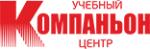 УЦ Компаньон