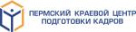 Пермский краевой центр подготовки кадров