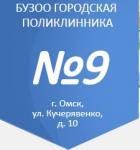 Городская поликлиника №9 г. Омска