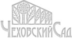 """ООО """"ЧЕХОВСКИЙ САД"""""""