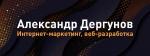 Александр Дергунов