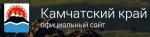 Официальный сайт Камчатского края
