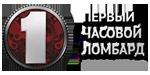 """ООО """"Первый часовой ломбард"""""""