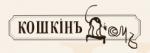 Кошкин Дом Интерьер