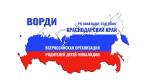 ВОРДИ Краснодарского края