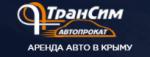 Аренда авто по Крыму ТранСим