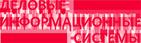 """Группа Компаний """"Деловые информационные системы"""""""