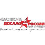 Аавтошкола Росто