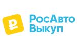 РосАвтоВыкуп