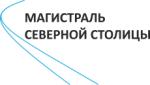"""ООО """"Магистраль северной столицы"""""""