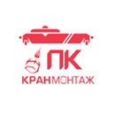 "ООО ""ПК Кранмонтаж"""