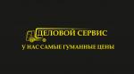 Деловой сервис СПб