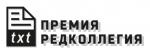 Премия Редколлегия