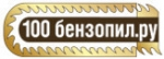 100 Бензопил