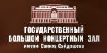Государственный большой концертный зал имени Салиха Сайдашева