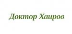 Доктор Хаиров